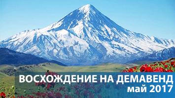 Восхождение на Демавенд, русский гид