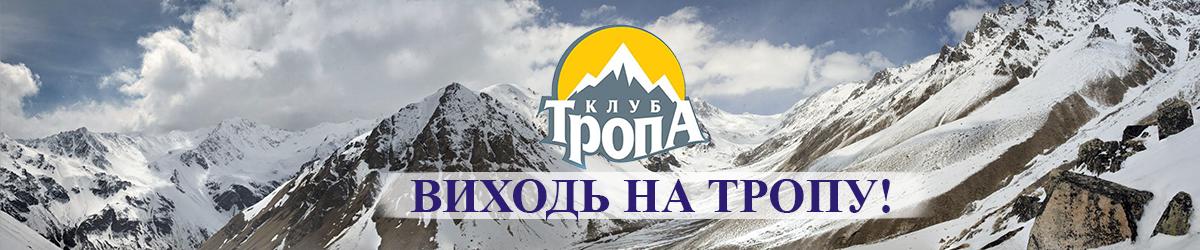 Активный отдых, альпинизм, экстрим, клуба Тропа.