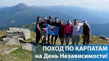 Поход по Карпатам, Черногорский хребет