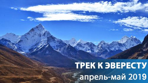 Трек к Эвересту. Непал 2018