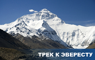 Трек к Эвересту.
