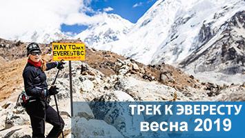 Трек к Эвересту через Гокио, осень 2017