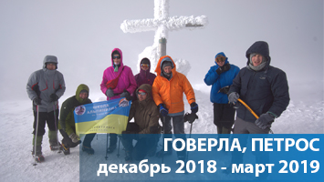 Восхождение на Говерла, Петрос 2018