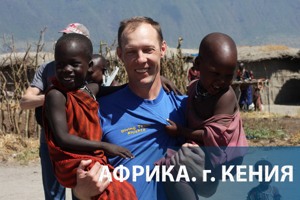 Восхождение на г. Кегния. Африка
