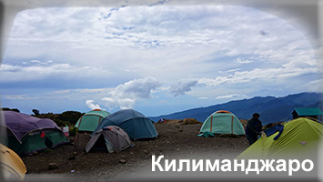 Килиманджаро. Танзания