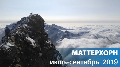 Восхождение на Маттерхорн. Альпы 2018