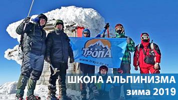Школа альпинизма, Карпаты