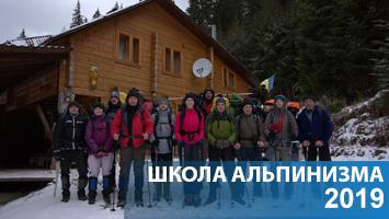 Школа альпинизма 2018
