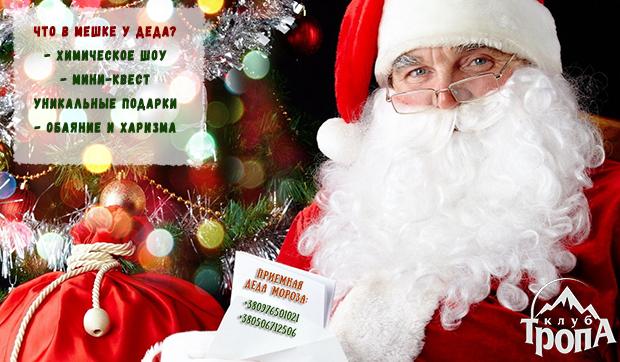 Новый Год Днепропетровск