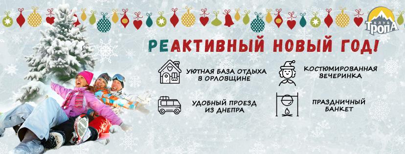 Новый Год с детьми Днепропетровск